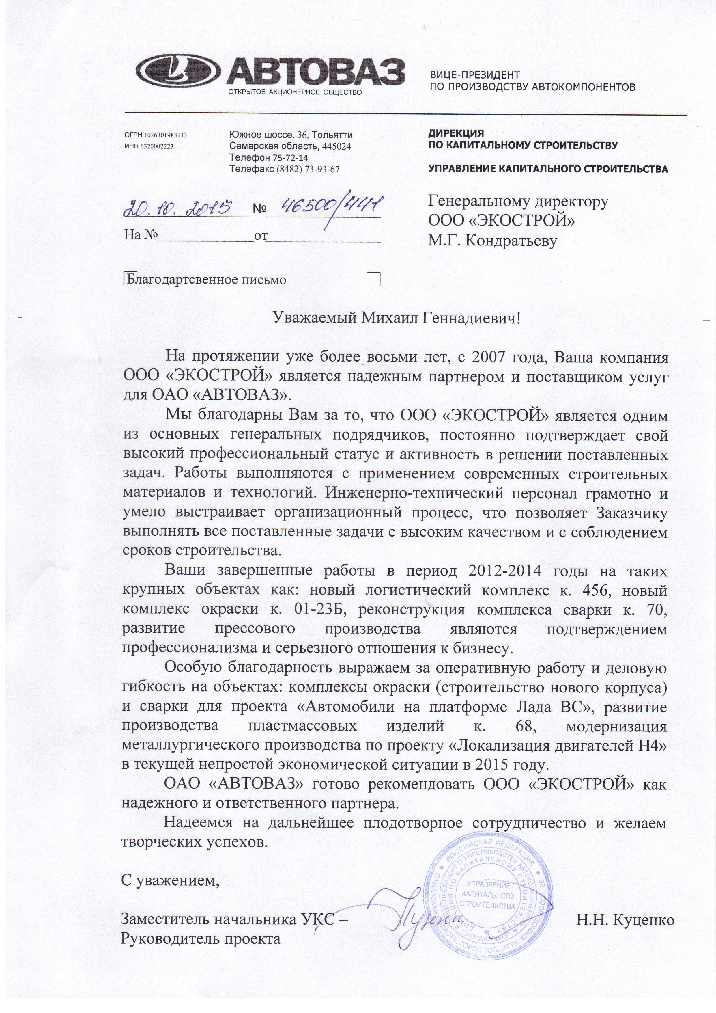 """Рекомендательное письмо ОАО """"АВТОВАЗ"""""""