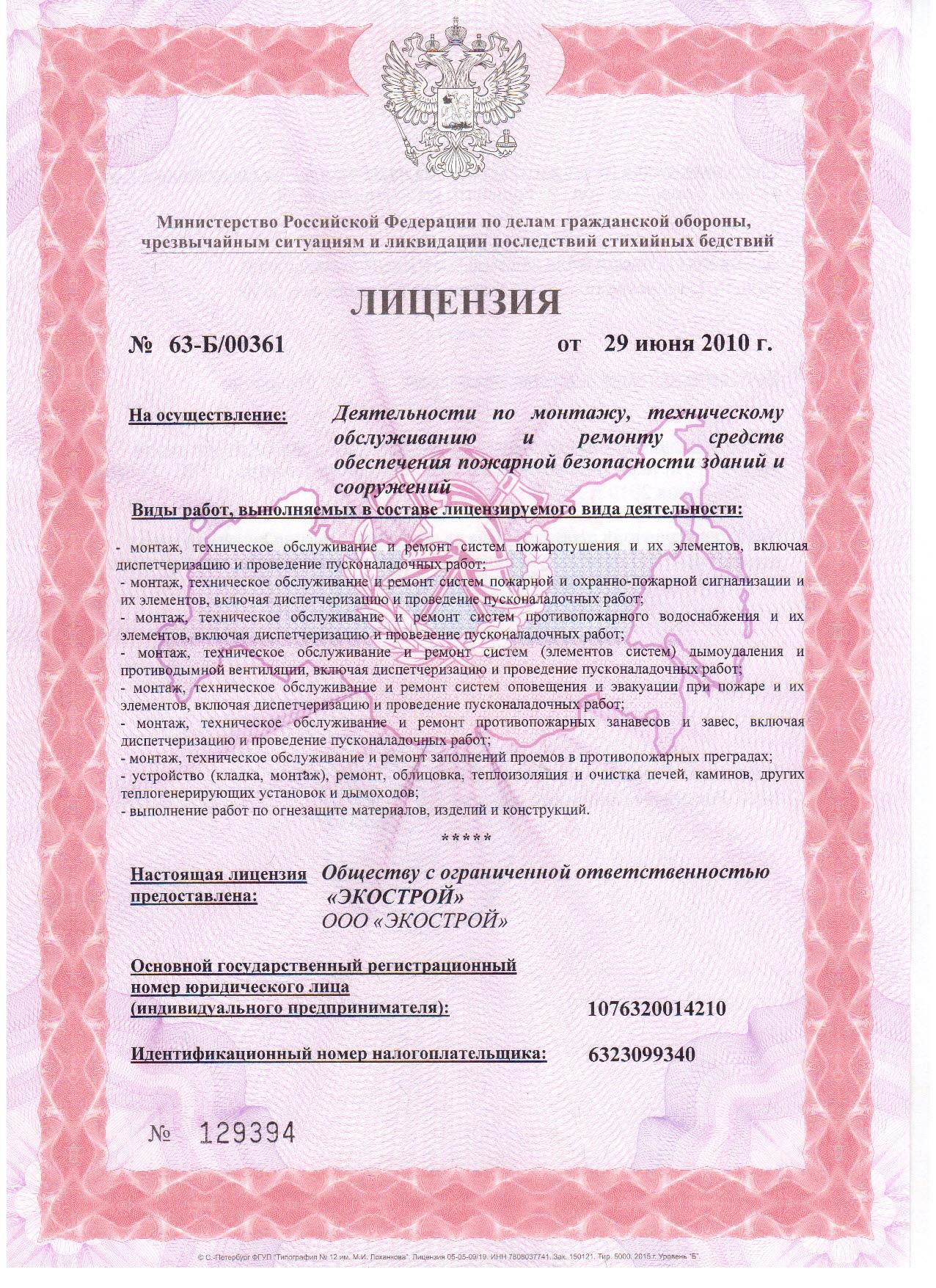 Лицензия МЧС, страница 1