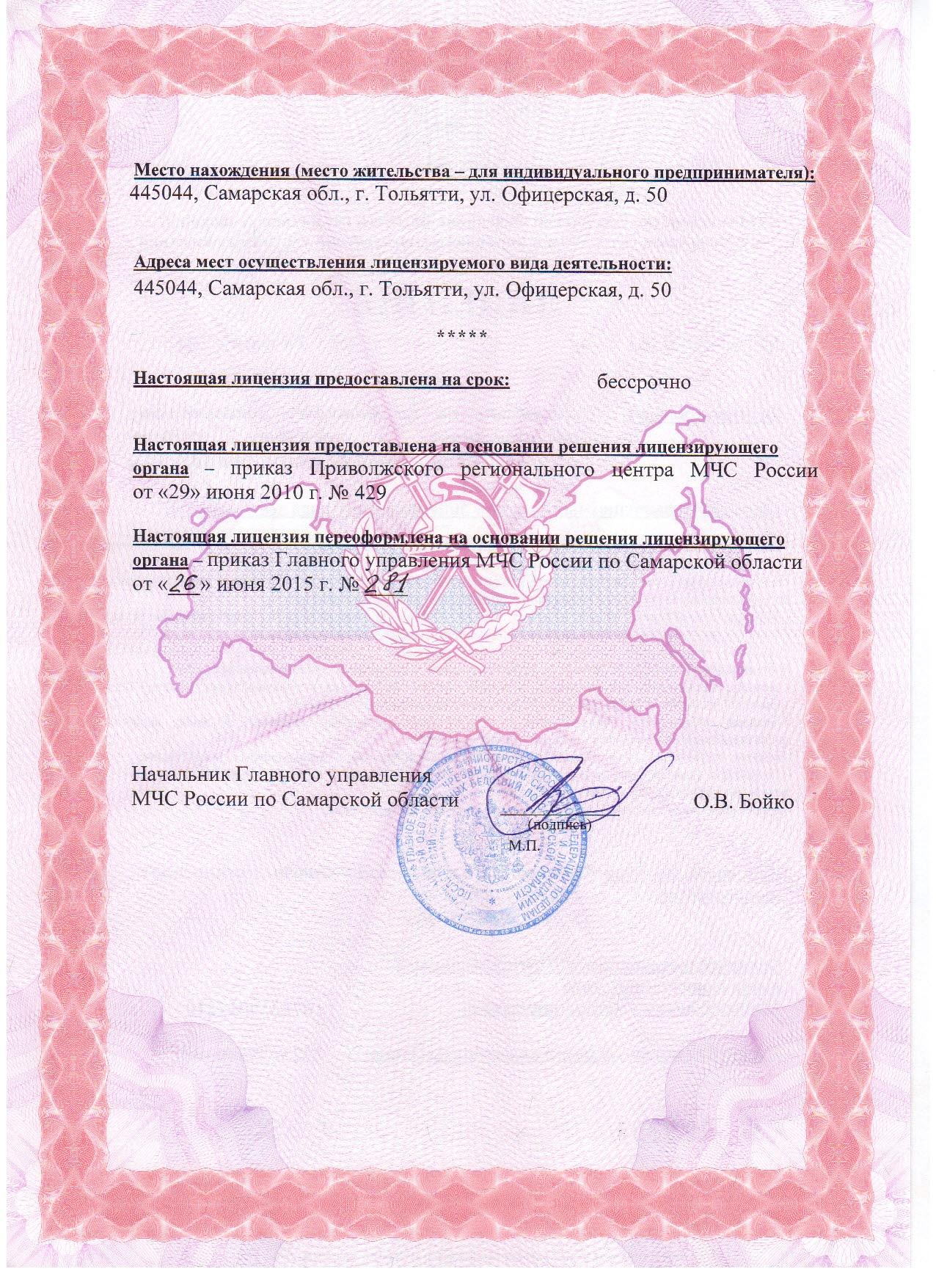 Лицензия МЧС, страница 2