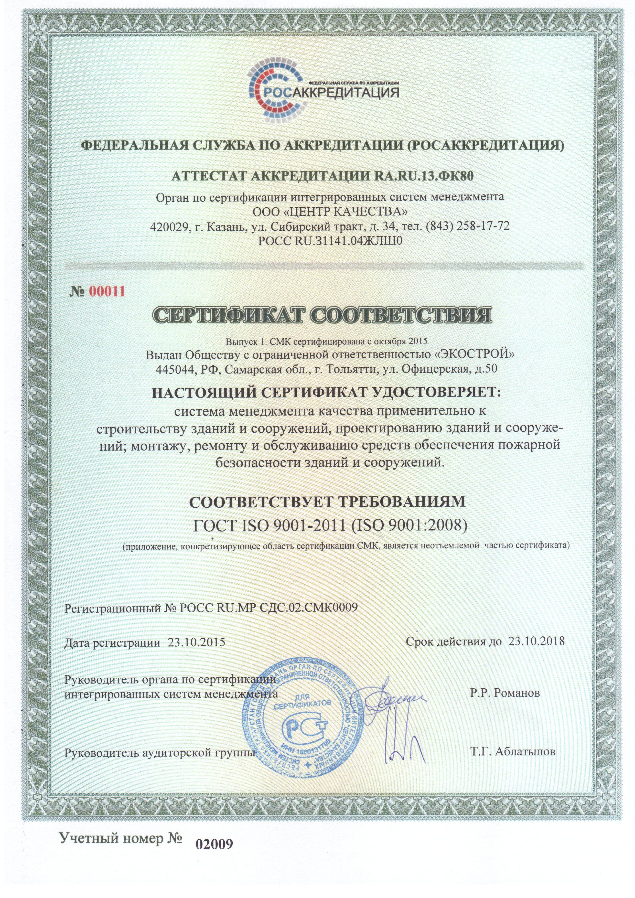 Сертификат ISO 9001, страница 1