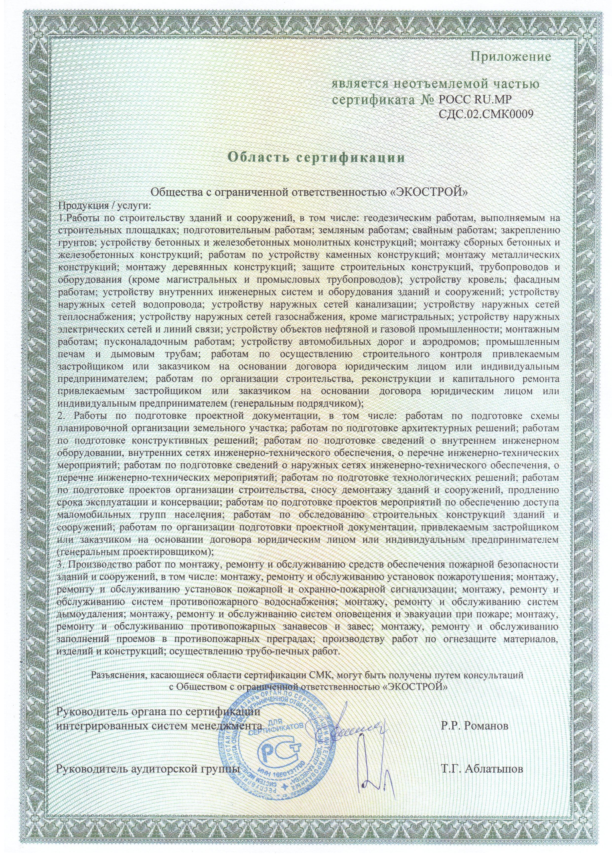 Сертификат ISO 9001, страница 2